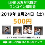 【2019年8月24日】LINE お友だち限定 ワンコイン撮影会