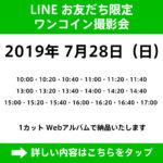 LINE お友だち限定 ワンコイン撮影会