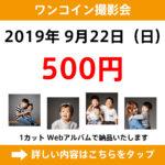 【2019年9月22日】ワンコイン撮影会