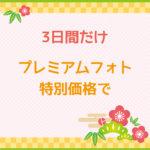 1月3日・4日・5日はお正月セール!!