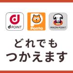 【新サービス】2021年5月1日よりdポイント・Ponta・WAON POINTが使えるようになりました!
